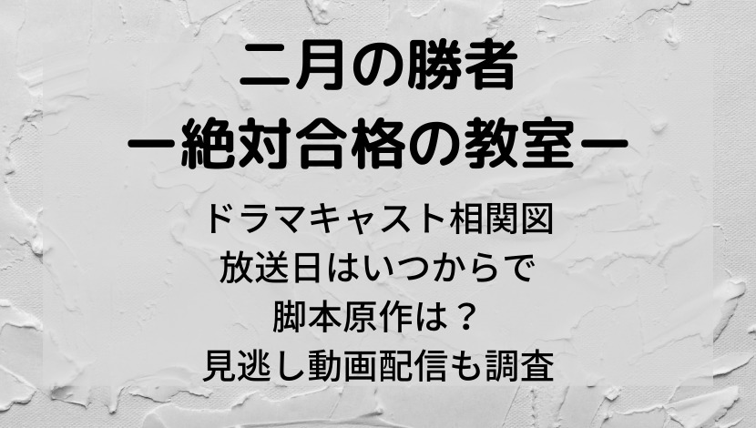 二月の勝者ドラマキャスト相関図・放送日・脚本原作・見逃し動画配信