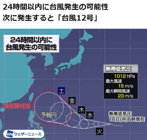 台風12号2021たまごウェザーニュース最新情報