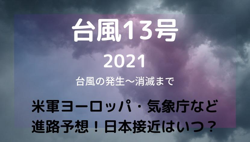 台風13号2021たまごの最新進路予想を米軍ヨーロッパ気象庁で比較!日本接近はいつ?