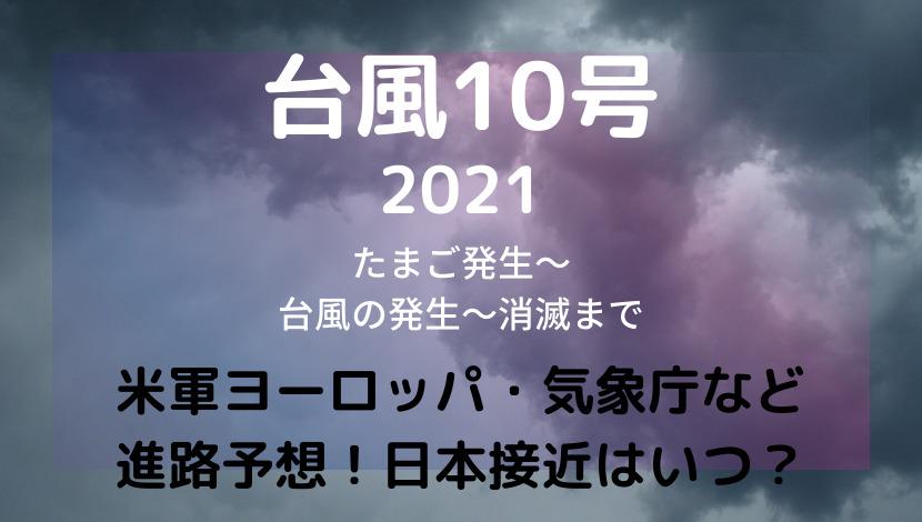 台風10号2021たまごの最新進路・米軍ヨーロッパ気象庁で比較予想!日本接近はいつ?