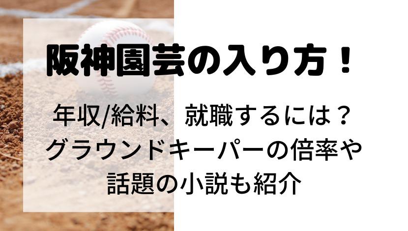 阪神園芸の入り方!年収/給料、就職するには?グラウンドキーパーの倍率、話題の小説も紹介
