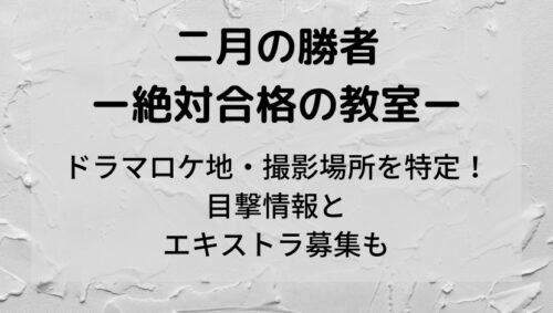二月の勝者のドラマロケ地・撮影場所・目撃情報・エキストラ募集