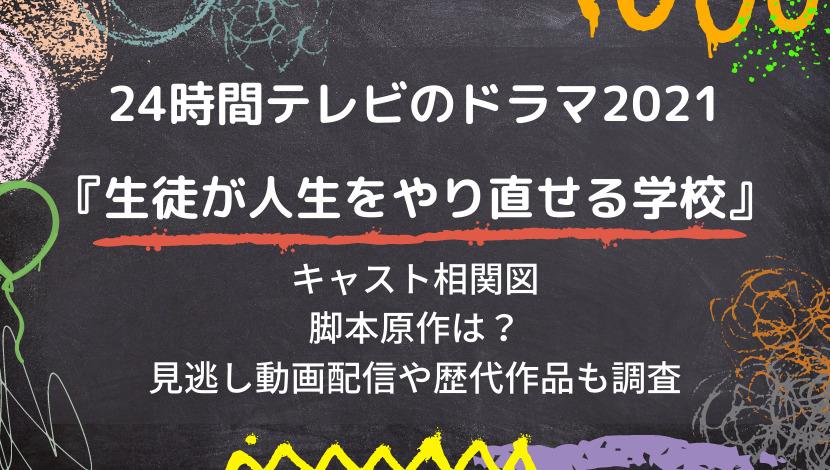 24時間テレビのドラマ2021キャスト相関図・原作脚本・見逃し動画配信・歴代