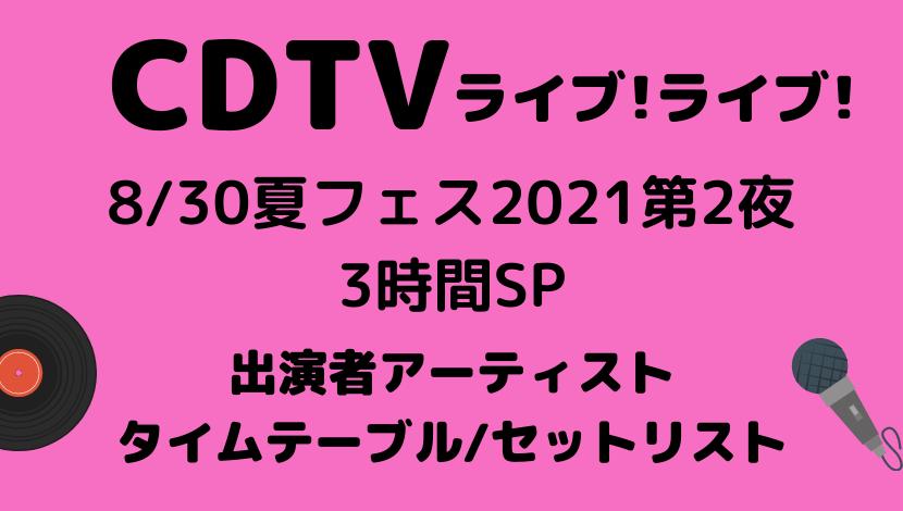 CDTVライブライブ夏フェス2021第2夜3時間SPタイムテーブルセットリスト出演者
