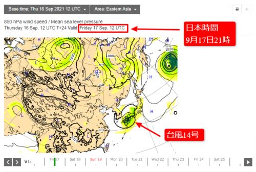 台風14号2021ヨーロッパ最新