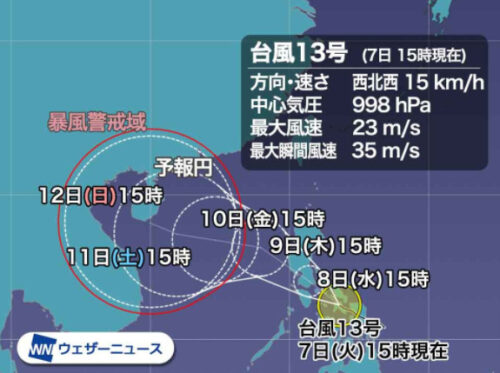 台風13号2021ウェザーニュース進路