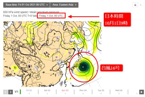 台風16号2021ヨーロッパ最新