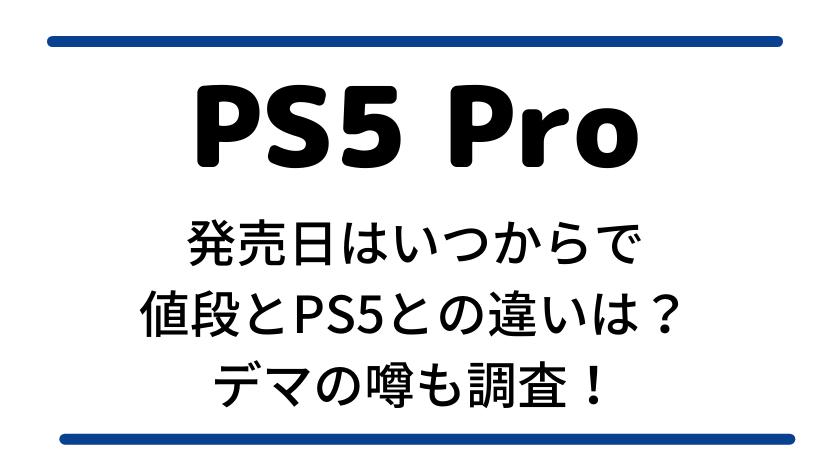 PS5pro発売日はいつからで値段とPS5との違いは?デマの噂も調査