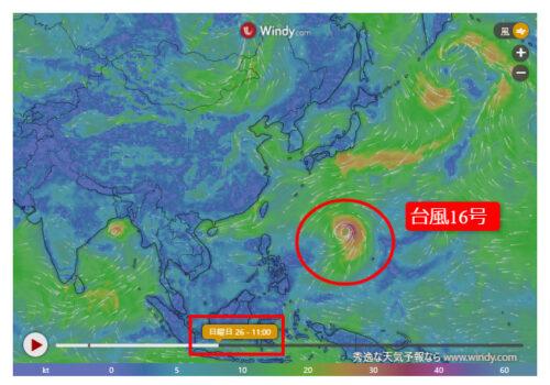 台風15号2021たまごWindy最新