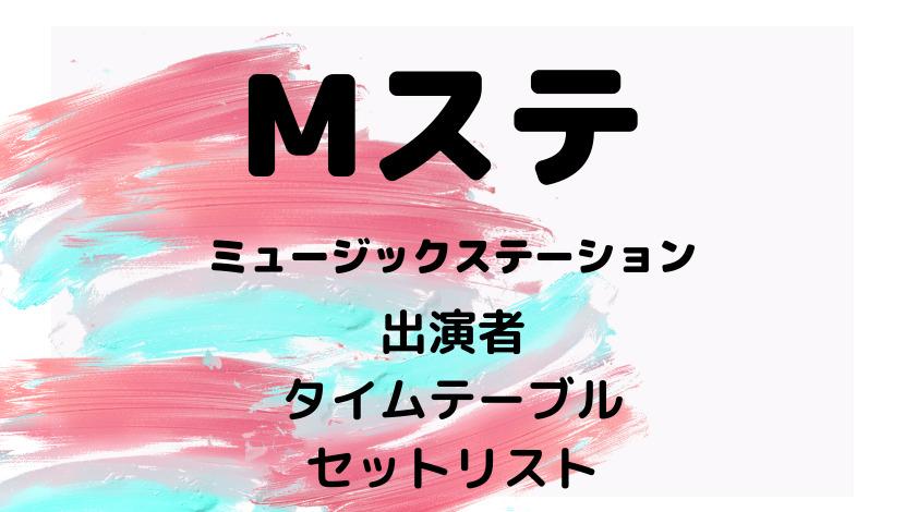 9/24ミュージックステーションMステ2021/2時間SPのタイムテーブル順番・出演者