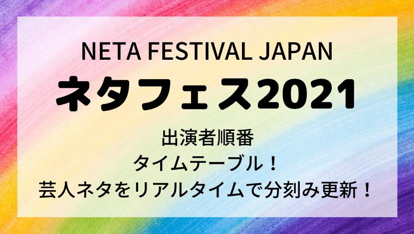 ネタフェス2021出演者順番タイムテーブル・ネタ