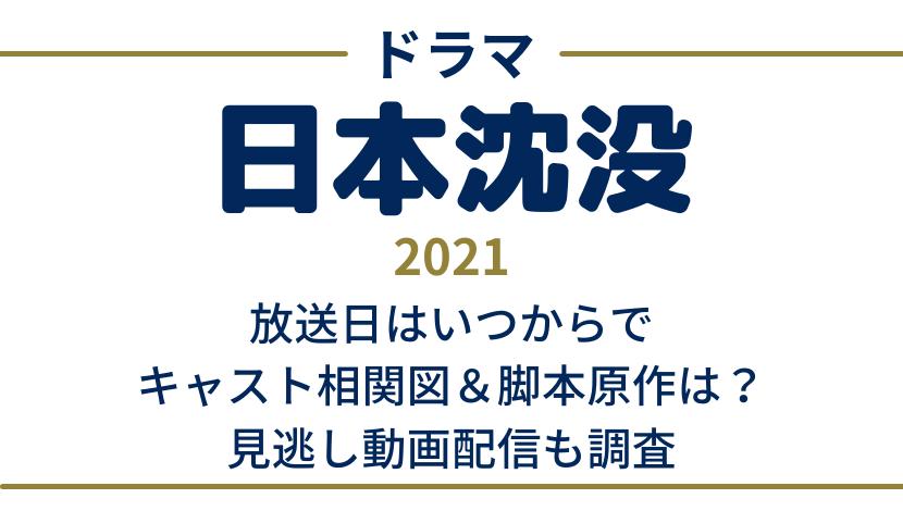 ドラマ日本沈没2021放送日はいつからでキャスト相関図・脚本原作は?見逃し動画配信も