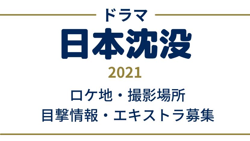 日本沈没のドラマロケ地・撮影場所・目撃情報・エキストラ募集