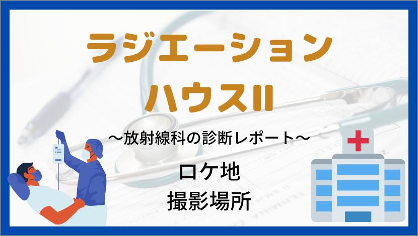 ラジエーションハウス2ドラマロケ地・撮影場所・目撃情報・エキストラ募集