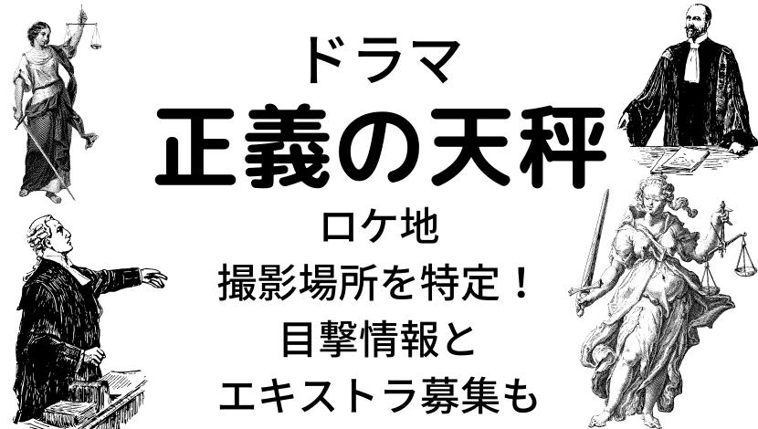 ドラマ正義の天秤のロケ地・撮影場所・目撃情報・エキストラ募集