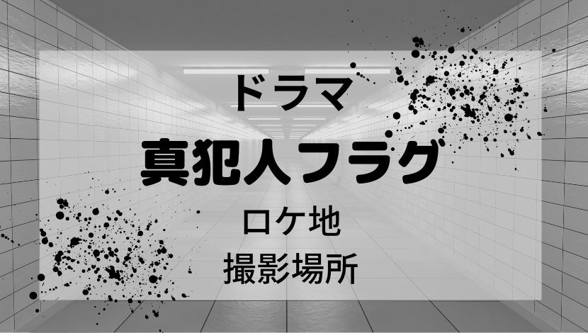 真犯人フラグのドラマロケ地・撮影場所・目撃情報・エキストラ募集