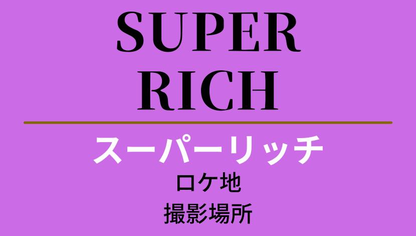 ドラマスーパーリッチのロケ地・撮影場所・目撃情報・エキストラ募集