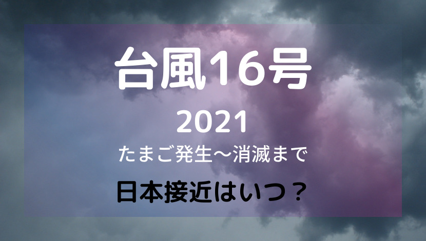 台風16号2021最新進路予想を米軍ヨーロッパ気象庁で比較!日本接近はいつ?
