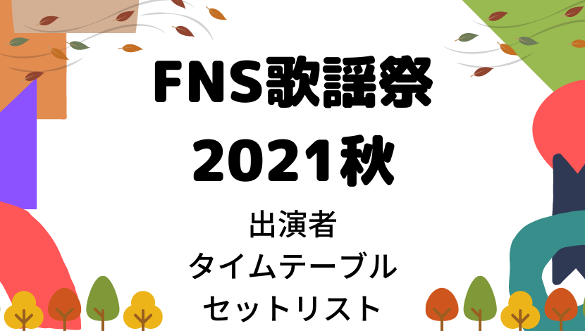 FNS歌謡祭2021秋のタイムテーブル/出演者順番・セットリスト曲目