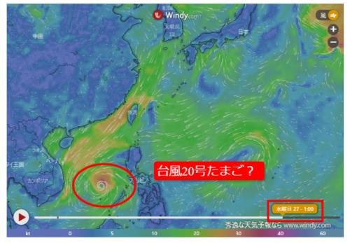 台風20号2021たまごWindy最新